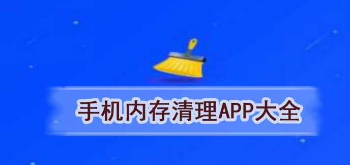 手机内存清理app大全