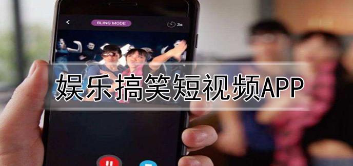 娱乐搞笑短视频app