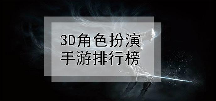 3d角色扮演手游排行榜