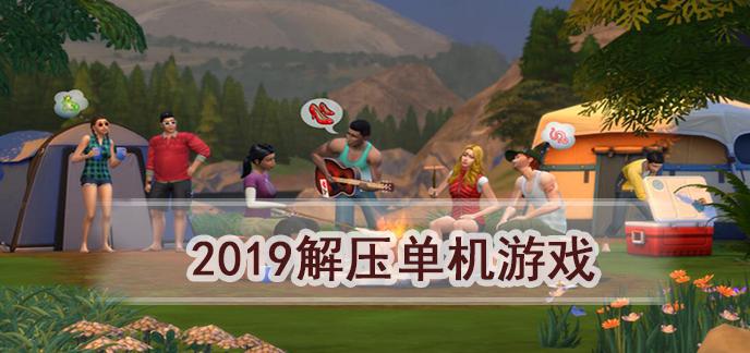 2019解压单机游戏