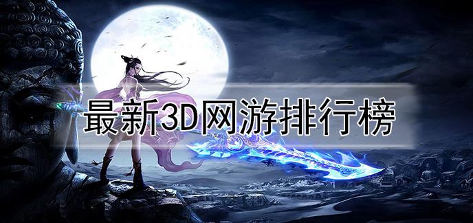 最新3d网游排行榜
