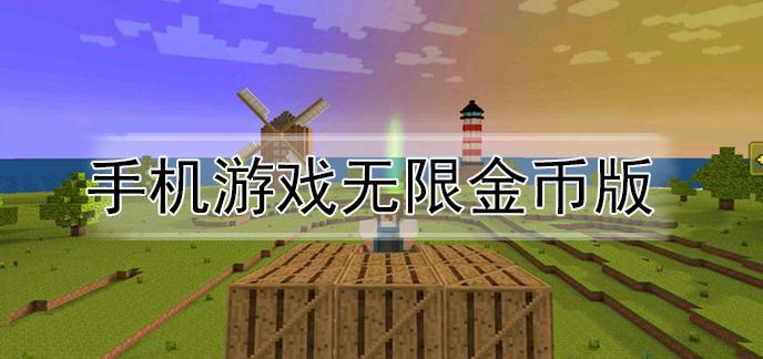 手机游戏无限金币版
