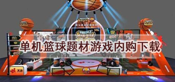 單機籃球題材游戲內購下載