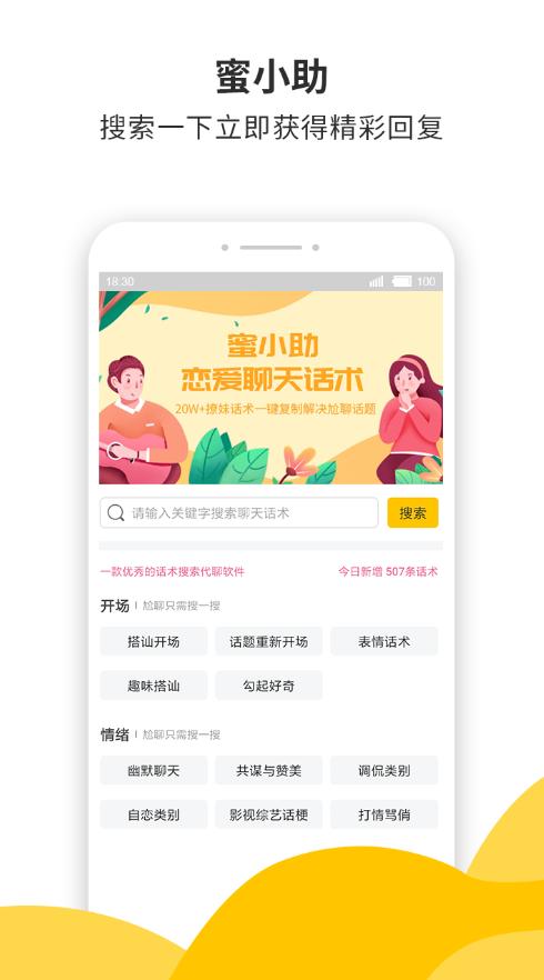 蜜小助撩妹app下载截图