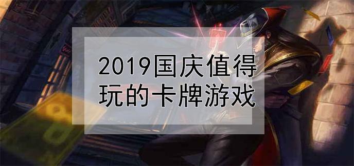 2019国庆值得玩的卡牌游戏