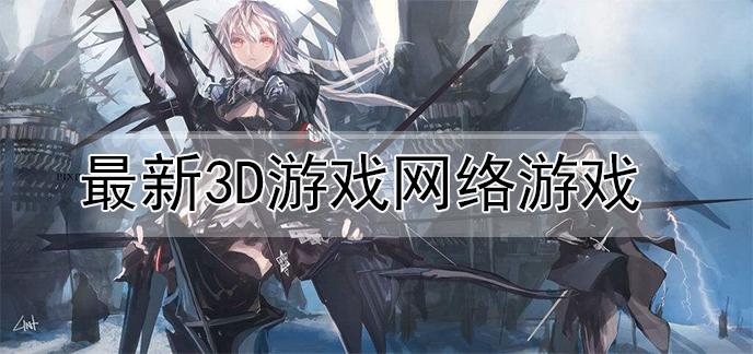 最新3d游戲網絡游戲