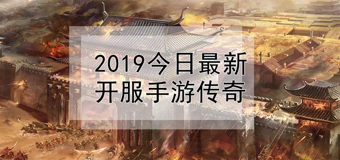 2019今日最新開服手游傳奇