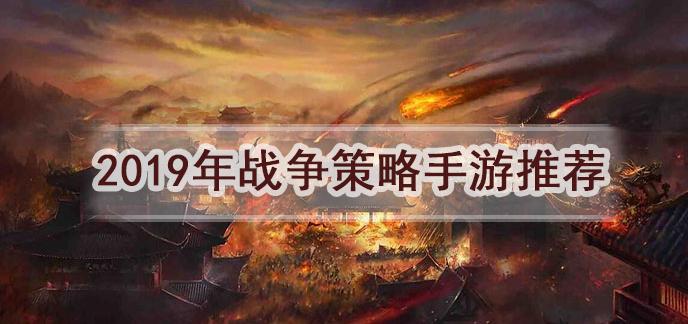 2019年战争策略手游推荐