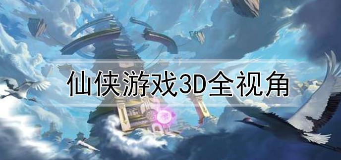 仙侠游戏3d全视角