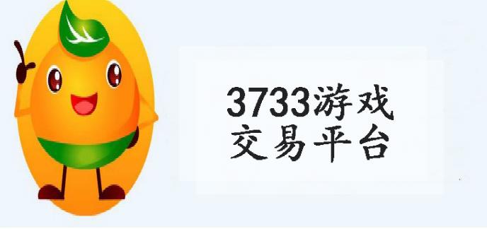 3733游戲交易平臺