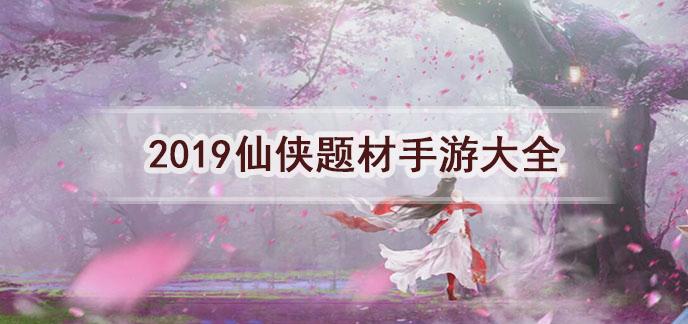 2019仙�b�}材手�[大全