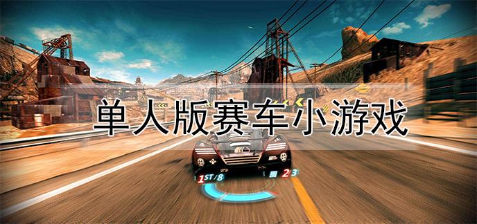 单人版赛车小游戏