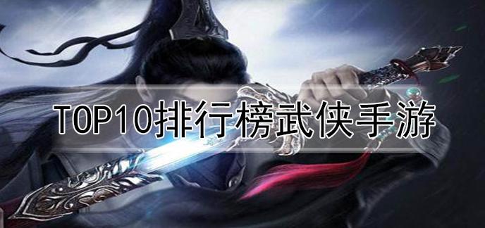top10排行榜武侠手游