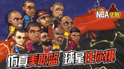 NBA征程截图