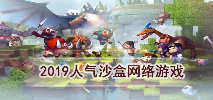 2019人气沙盒网络游戏
