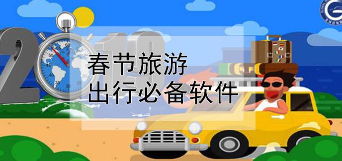 春节旅游出行必备软件