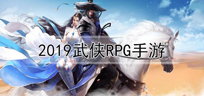 2019武侠rpg手游