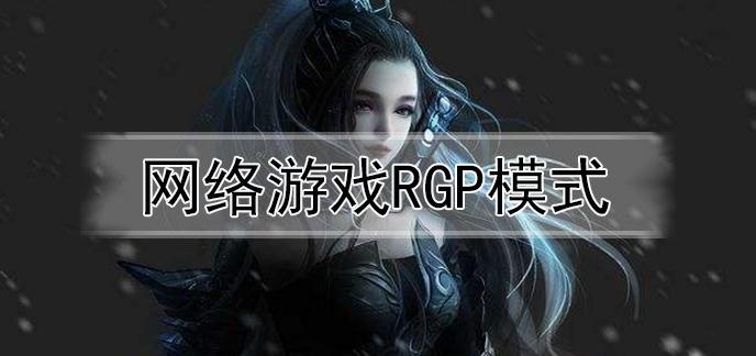 網絡游戲rpg模式