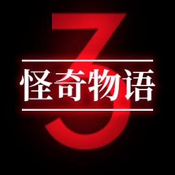 怪奇物语3