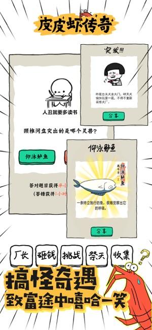 皮皮虾传奇截图