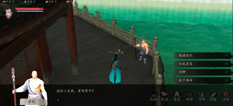 下一站江湖截图