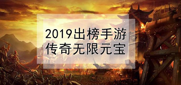 2019出榜手游传奇无限元宝