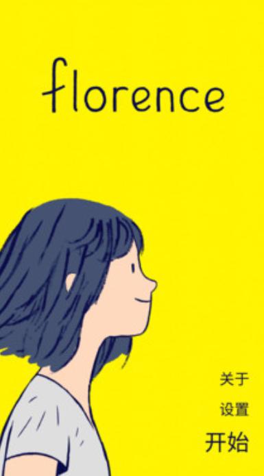弗洛伦斯之恋截图