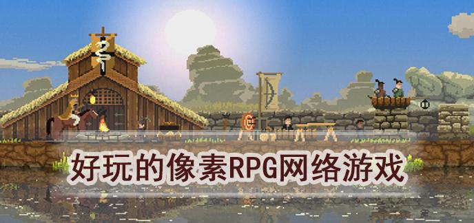 好玩的像素rpg网络游戏