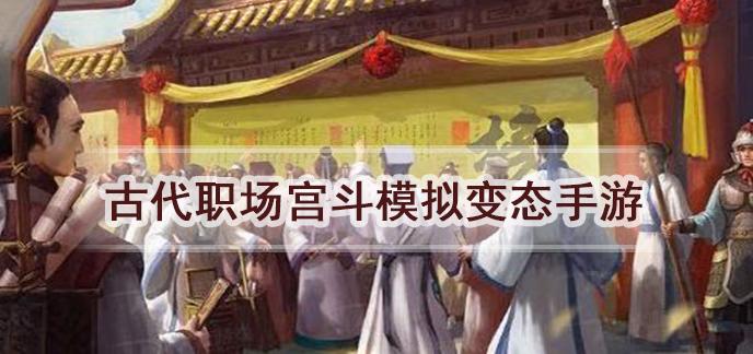 古代职场宫斗模拟变态手游