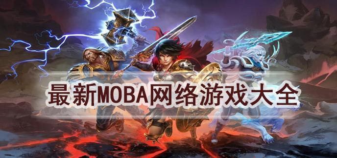 最新moba網絡游戲大全