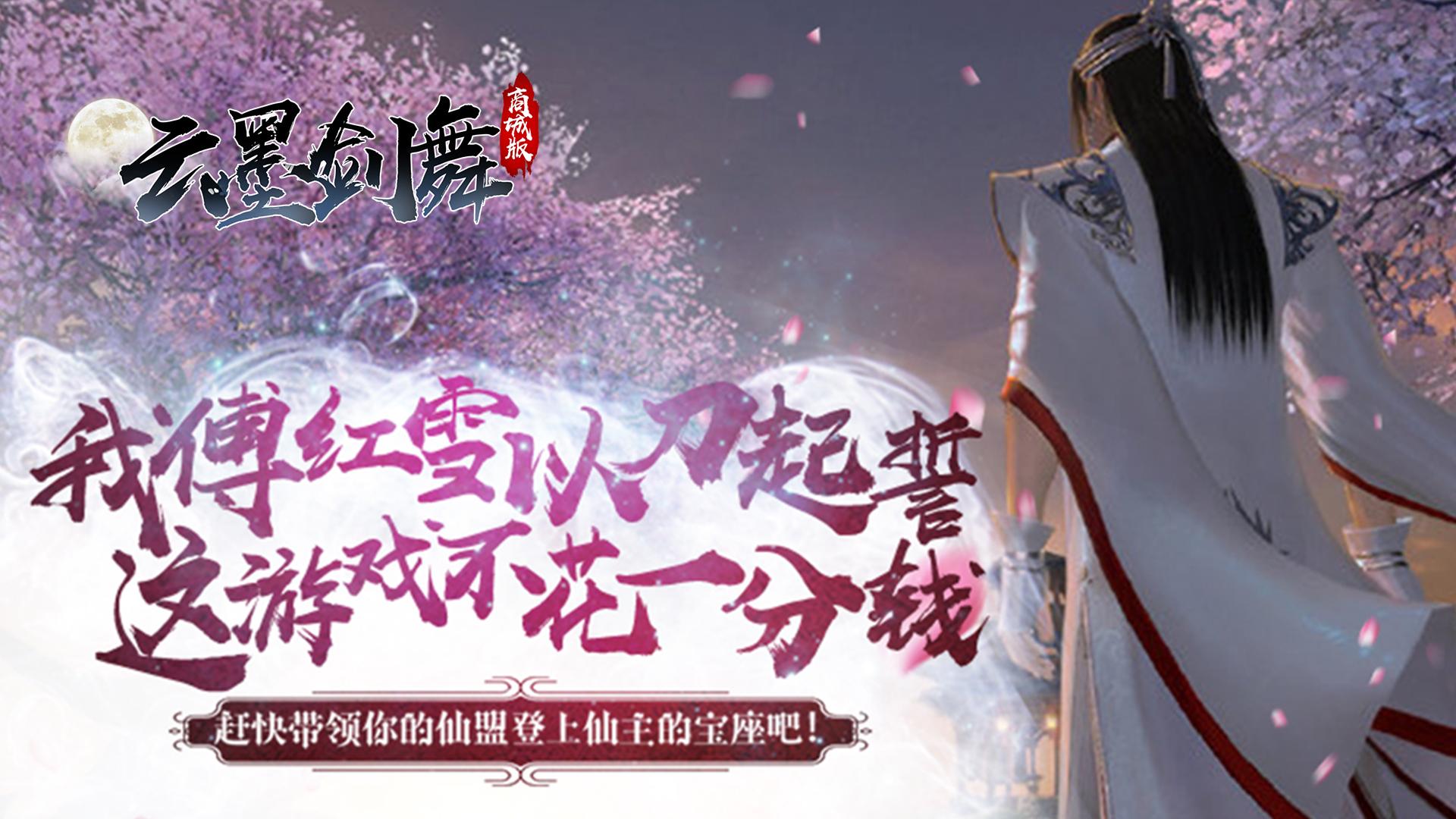 《云墨剑舞商城版》满V服:上线送V12、百万元宝、千万金币