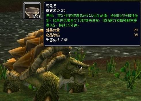 魔兽世界怀旧服海龟汤舒心草在哪-海龟汤舒心草的位置