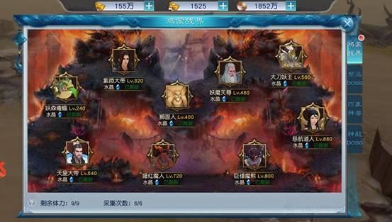 剑凌苍穹星耀版鸿蒙战界怎么玩-鸿蒙战界玩法攻略