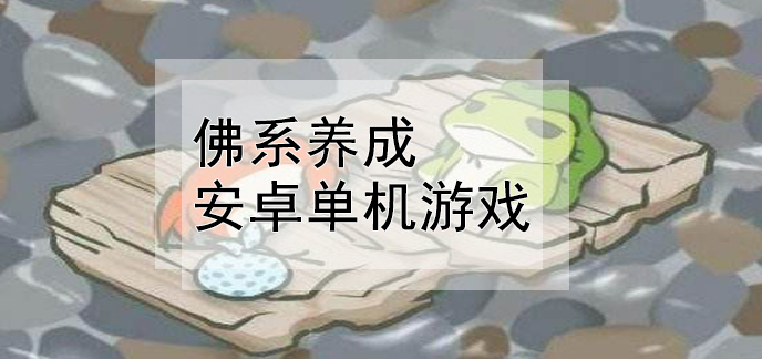佛系养成安卓单机游戏