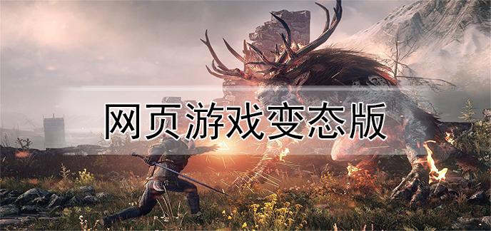 网页游戏变态版