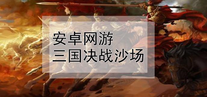 安卓网游三国决战沙场