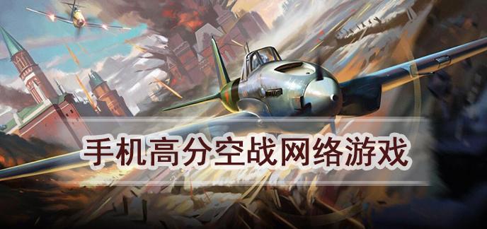 手机高分空战网络游戏