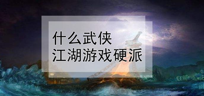 什么武侠江湖游戏硬派