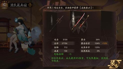 阴阳师源氏藏兵阁武器如何搭配-源氏藏兵阁武器搭配攻略