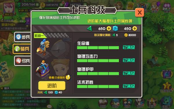 魔灵兵团:热血御龙士兵科技怎么玩-士兵科技玩法攻略