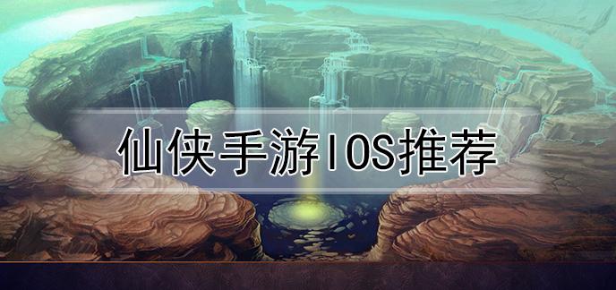 仙侠手游ios推荐