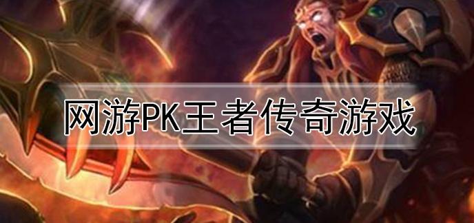 网游PK王者传奇游戏