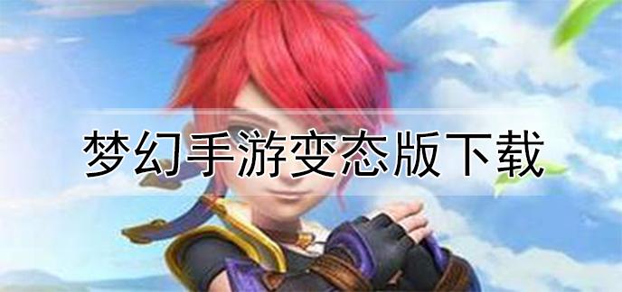 梦幻手游变态版下载