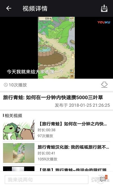 旅行青蛙盒子截圖