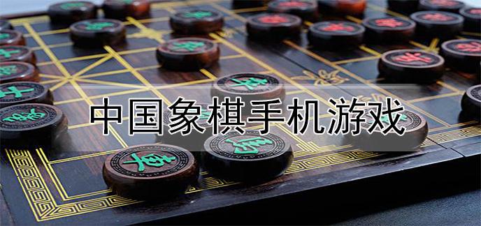 中國象棋手機游戲