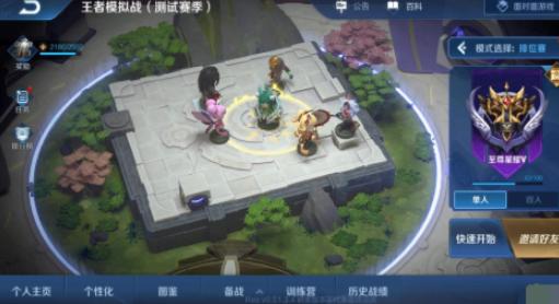 王者模擬戰排位成就如何獲取-排位成就獲取攻略