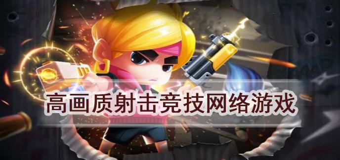 高畫質射擊競技網絡游戲