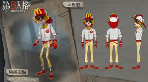 第五人格勘探员麦当劳联动时装如何获取-勘探员麦当劳联动时装获取攻略