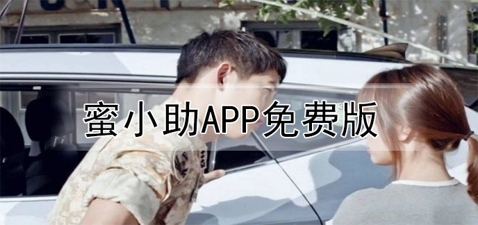 蜜小助app免�M版