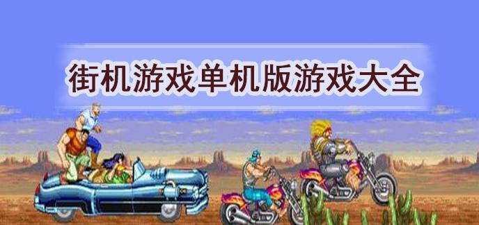 街机游戏单机版游戏大全